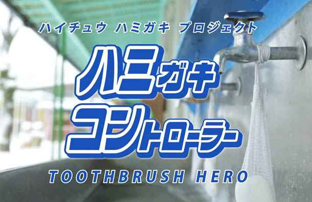 toothbrush-hero-3