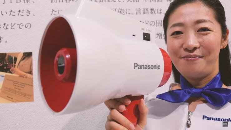 Magaphone Panasonic Megahonyaku